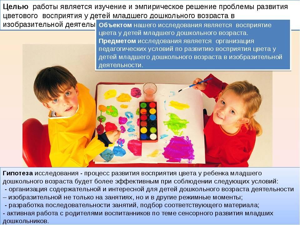 Как научить ребенка цветам, и когда малыши начинают их различать