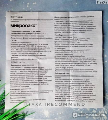 Микролакс® и пероральные средства от запора