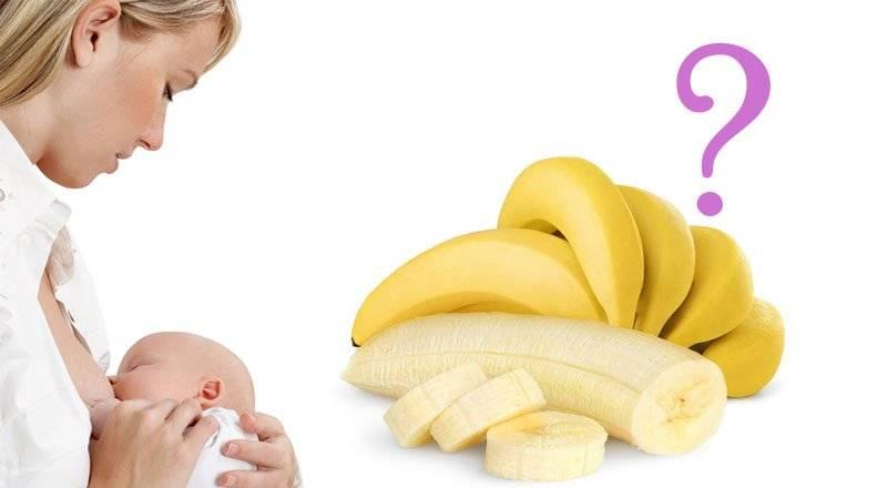 Бананы при грудном вскармливании: польза и вред для организма в первый месяц, особенности введения в рацион