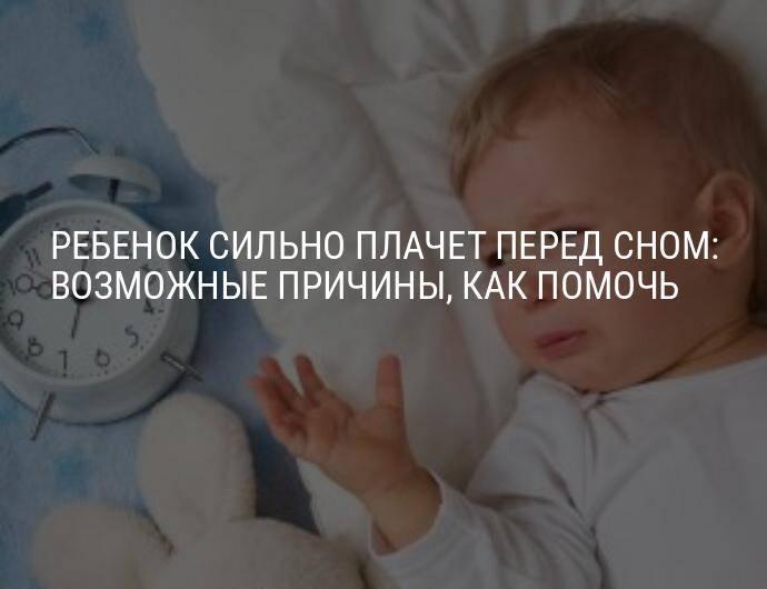 Ребенок во сне кричит и плачет, разберем причины по возрастам