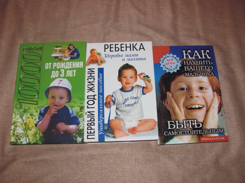 Книги по воспитанию и психологии детей с рождения: список лучших