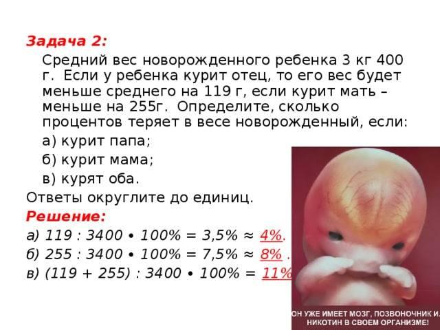 Вес ребёнка при рождении: нормы, отклонения и особенности физиологического похудения новорождённых
