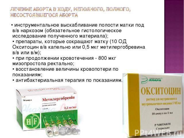 Фармакотерапия слабости родовой деятельности - фармакотерапия в акушерстве