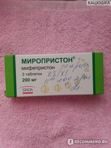 Как купить таблетки для медикаментозного прерывания беременности?