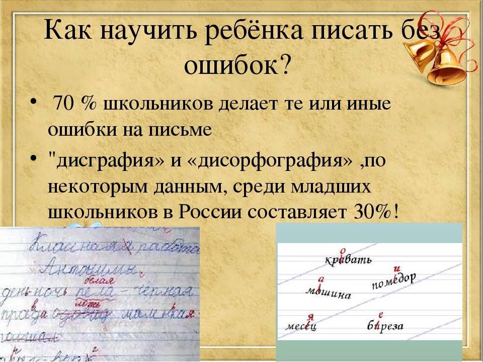 Как писать диктанты без ошибок