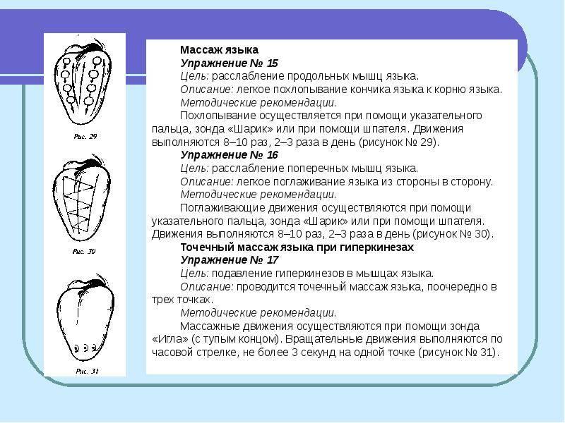 Логопедический массаж зондами
