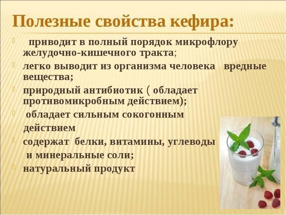 Кисломолочные продукты в питании детей.