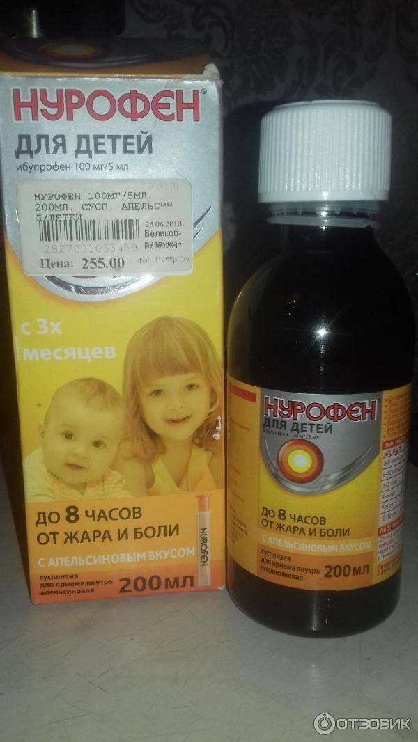 Купить нурофен для детей – инструкция по применению, отзывы, цена, аналог нурофен для детей