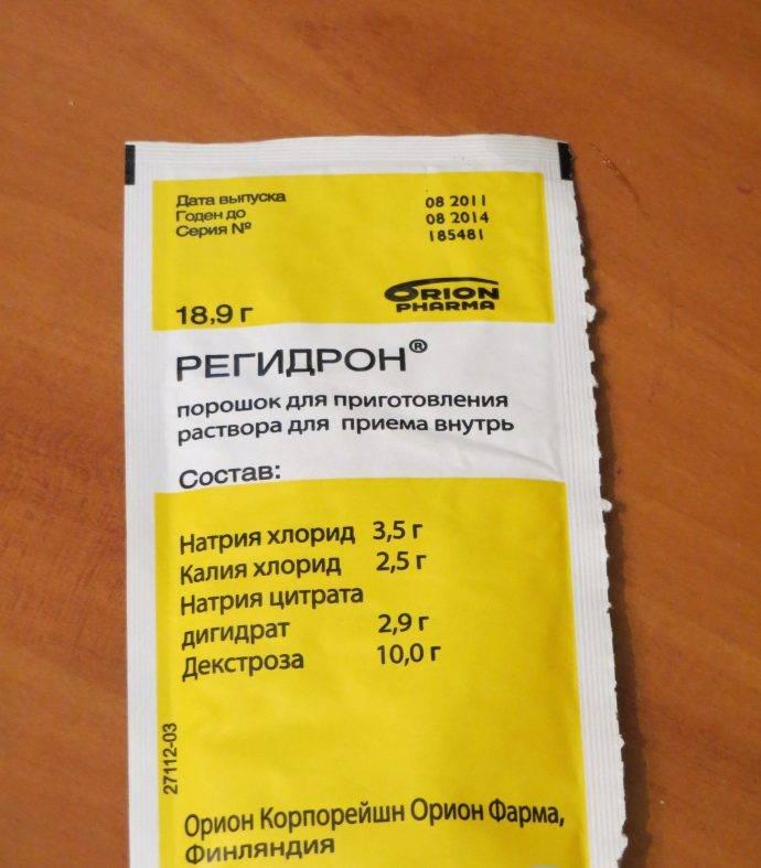 Регидрон для детей — инструкция по применению в домашних условиях, состав, показания, форма выпуска и цена — med-anketa.ru