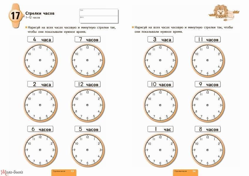 Как правильно научить ребенка понимать время по часам со стрелками