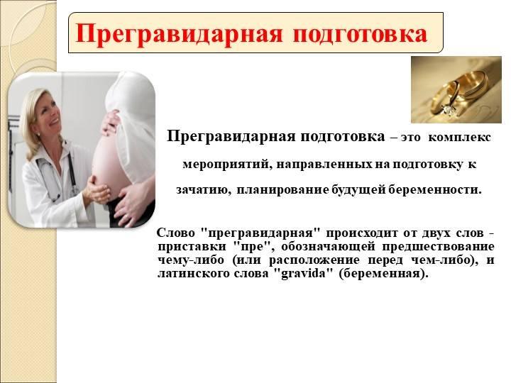 Пошагово готовимся к беременности: что нужно успеть до «двух полосок»?