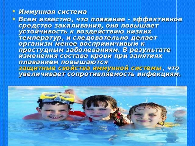 Положительное ли влияние оказывает плаванье на организм ребенка? » спортивный мурманск