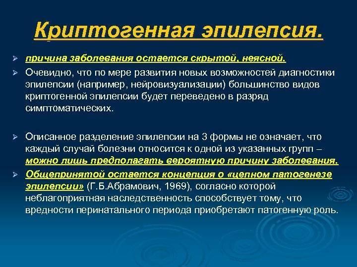 Институт детской неврологии и эпилепсии