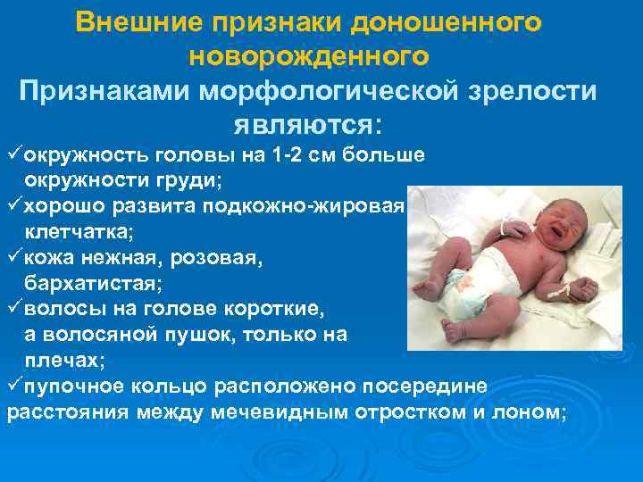 Домашний уход за недоношенным ребенком - причины, диагностика и лечение