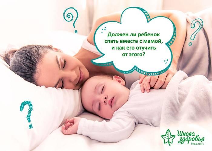 Как отучить ребёнка спать с мамой: эффективные рекомендации и практические способы для решения проблемы