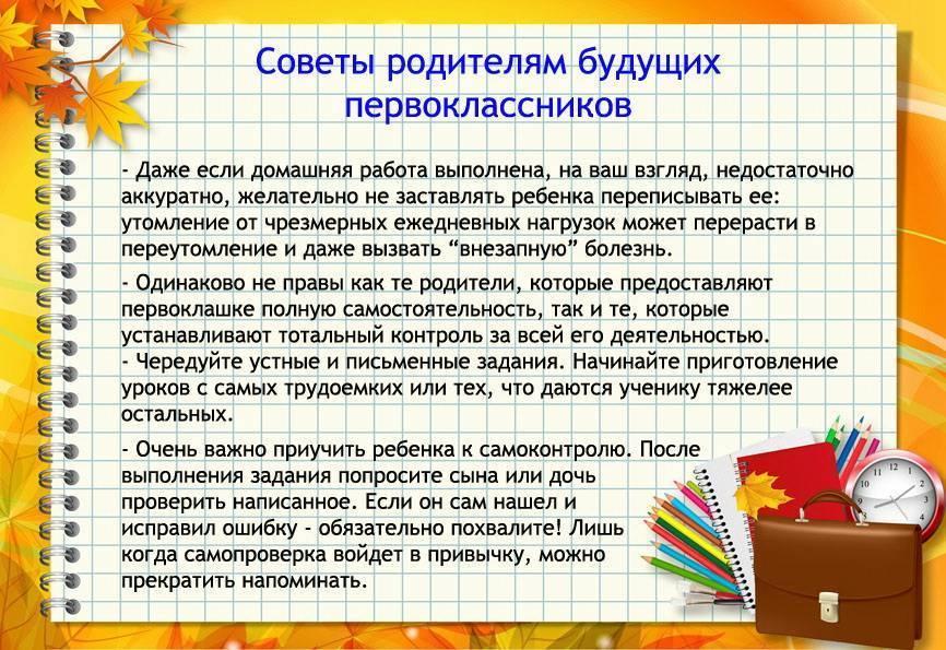Что нужно знать ребенку при поступлении в школу? -блог tam.by