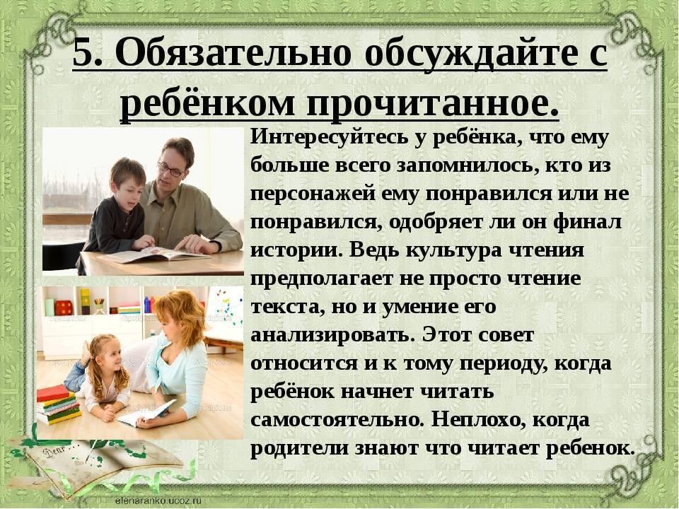 Как привить ребенку интерес и любовь к чтению | психология