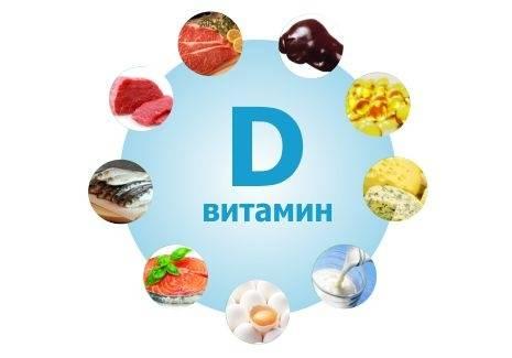 Воз   добавки витамина d для детей грудного возраста