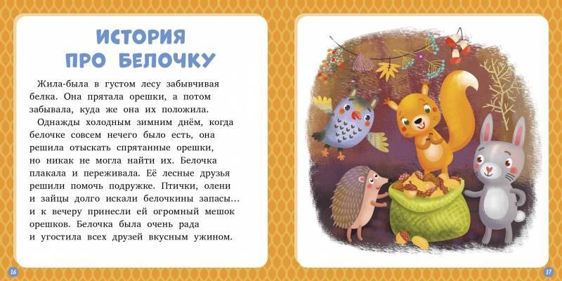 Сказки для новорожденных детей до года и для младенцев