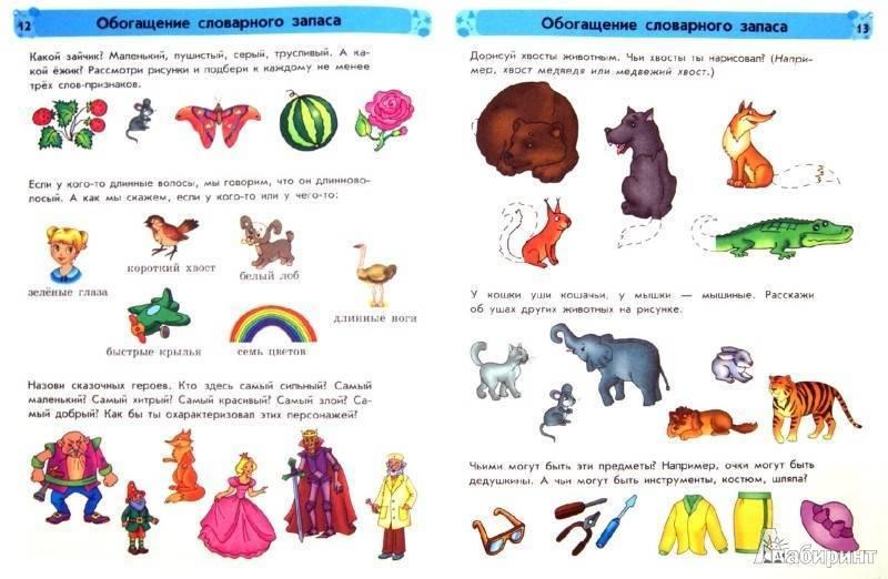 Логопедические упражнения для детей 2 3 лет - варианты занятий