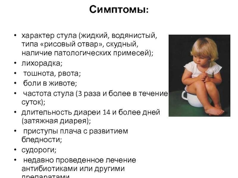 У ребенка понос и рвота: как распознать инфекцию? - форма