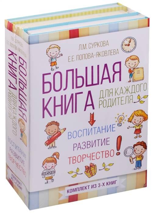 5 книг о воспитании детей, которые нужно прочесть всем родителям