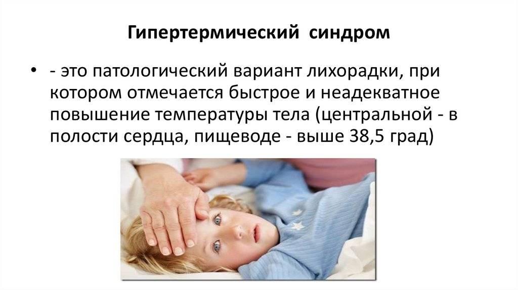 Лихорадка у детей, причины