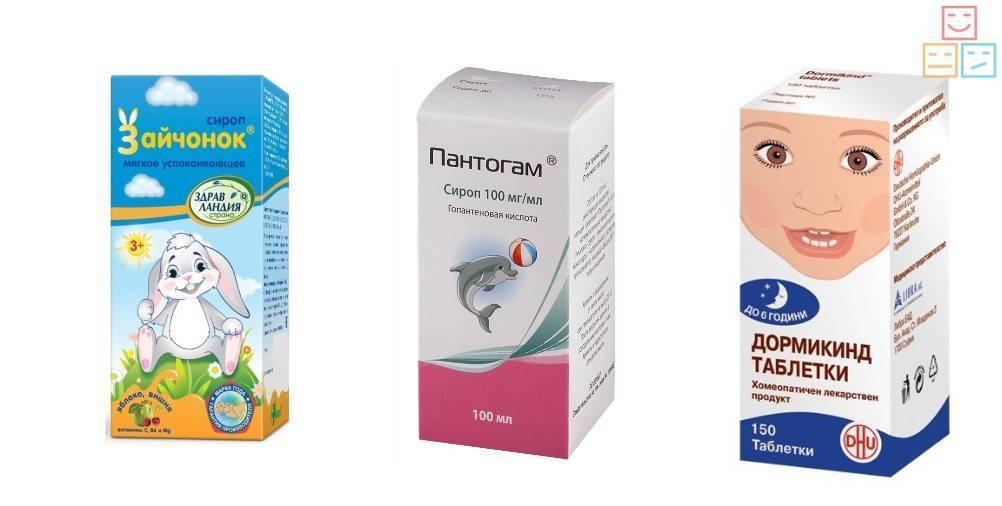 Успокоительное для детей — седативные препараты для ребенка от 1 года до 7 лет и старше