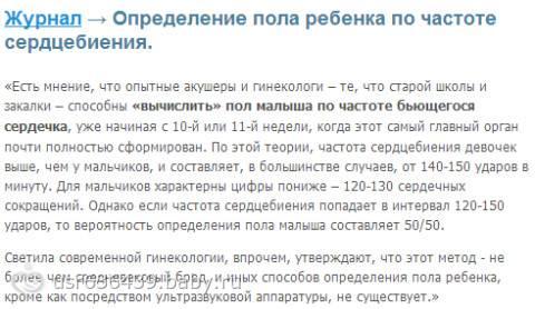 Сердцебиение плода по неделям у мальчиков и девочек: нормы, какое должно быть?   nail-trade.ru