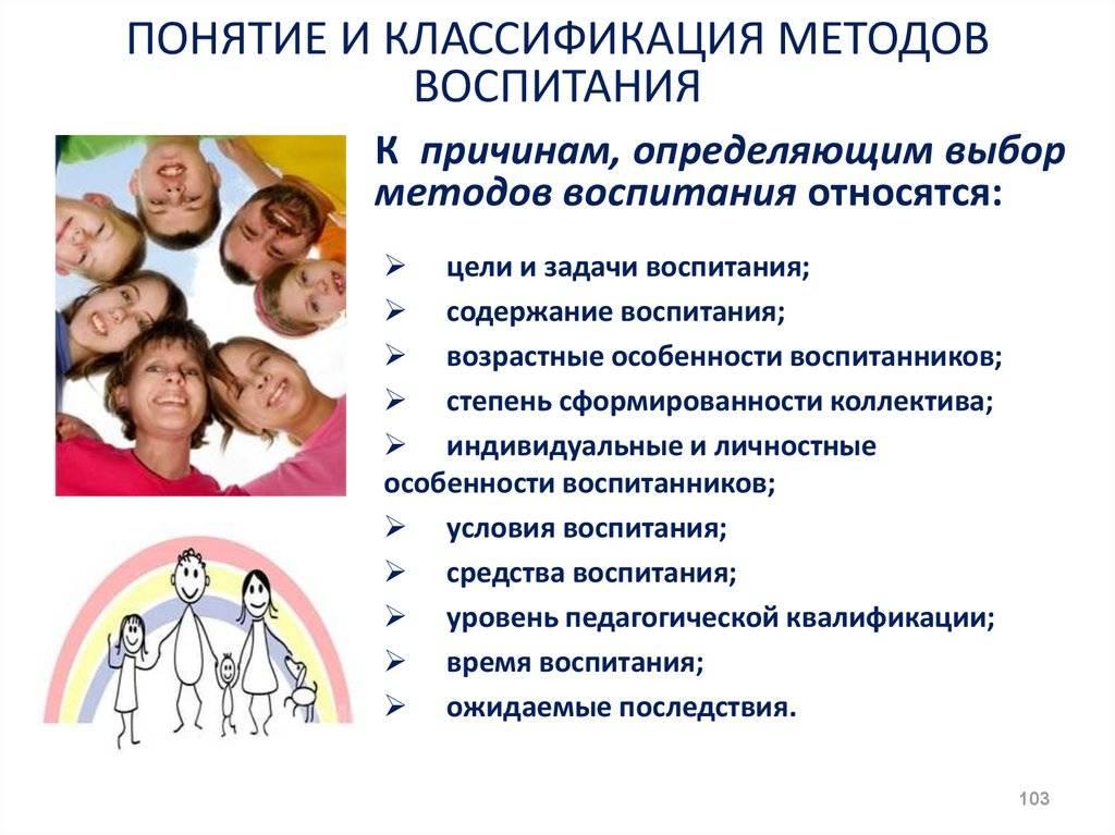 4 типа стилей воспитания и их влияние на детей