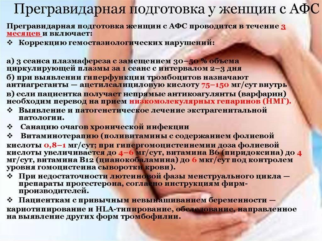 Прегравидарная подготовка и ведение беременности у женщин с антенатальной гибелью плода в анамнезе