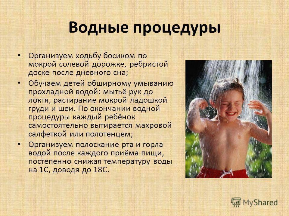 Закаливание детей дошкольного возраста: принципы, средства, виды, методы