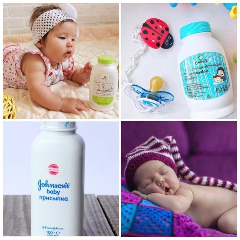 Присыпка для новорожденных: нужна ли она и зачем, а также что лучше - пудра, жидкий тальк или детский крем?