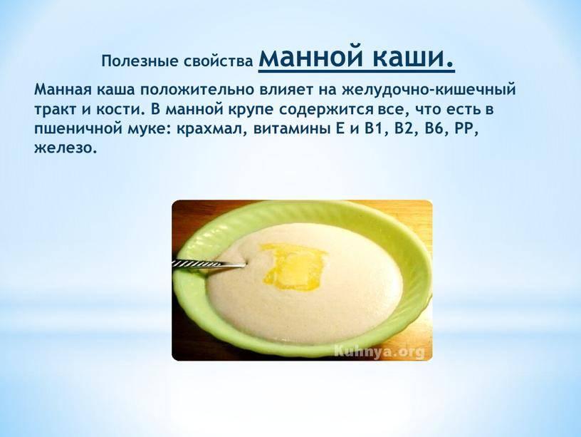 Рецепт приготовления манки на молоке для ребенка