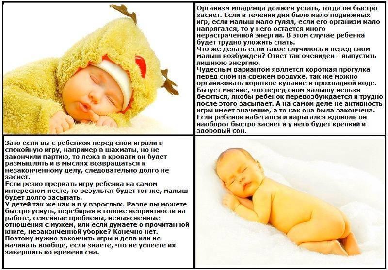 Как уложить ребенка спать на ночь | уроки для мам