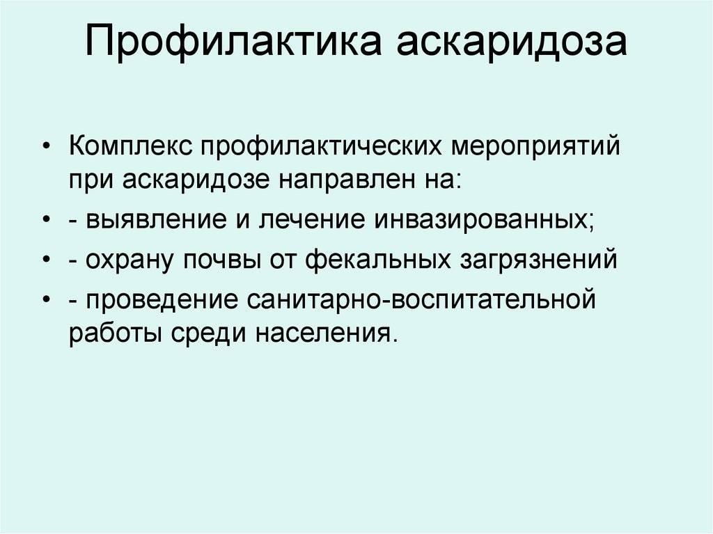 Анализ на антитела к аскаридам: показания, нормы — online-diagnos.ru