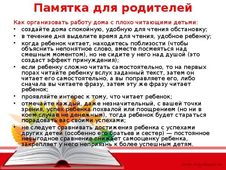 Как приучить ребенка к чтению книг: советы родителям - сибирский медицинский портал