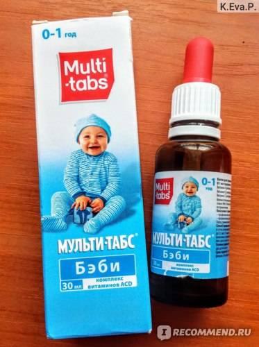 Мульти табс малыш сколько принимать по времени ~ детская городская поликлиника №1 г. магнитогорска