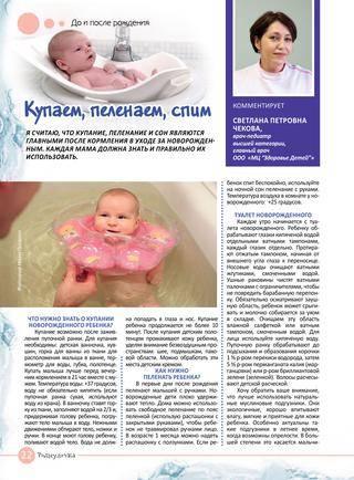 Температура воды для купания новорожденного: основные правила