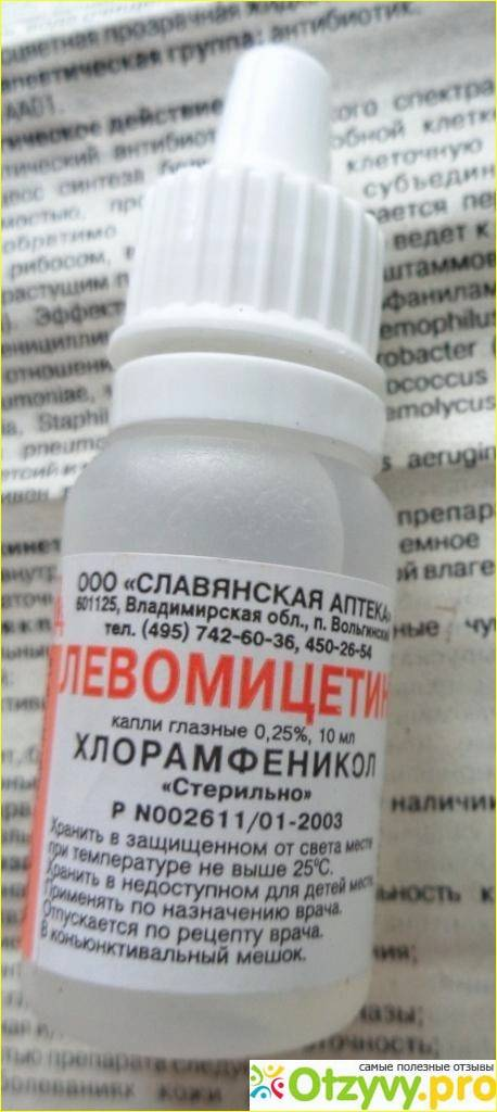 Левомицетин : инструкция по применению | компетентно о здоровье на ilive