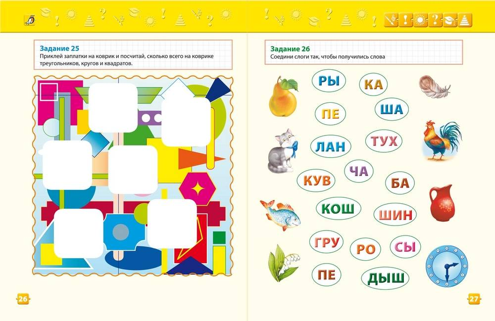 Логопедические занятия для детей 4-5 лет дома: упражнения в картинках и видео