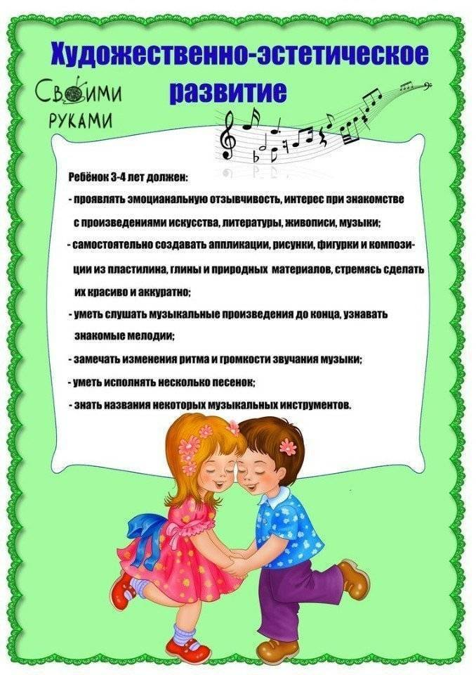 Психология детей в 3-4 года: советы родителям и особенности воспитания