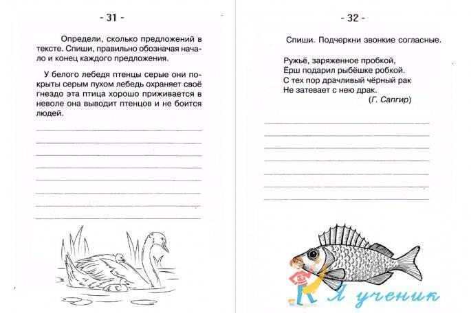 Как научить своего ребенка правильно писать диктанты