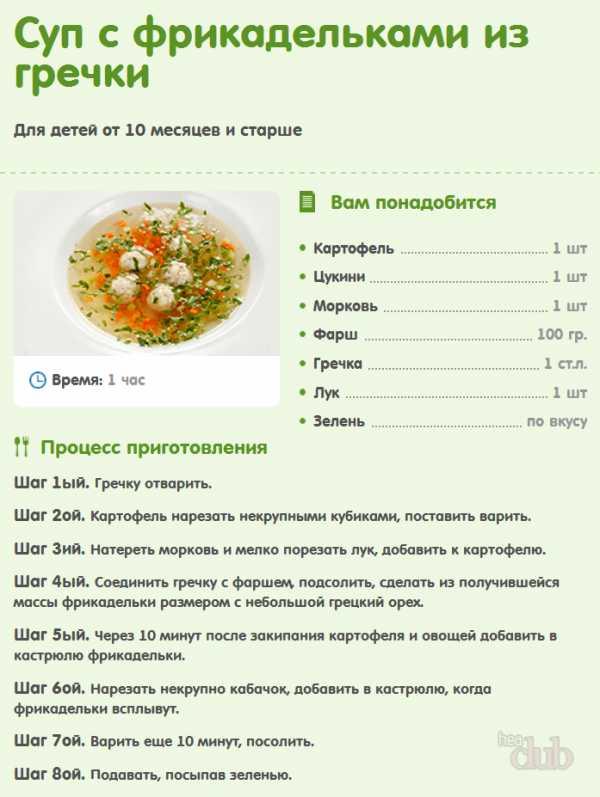 Рецепты приготовления супчиков для грудничков: особенности питания ребенка до года