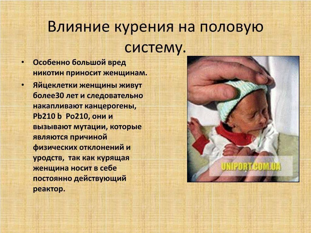 Курение при грудном вскармливании - попадает ли никотин в молоко, последствия и вред для ребенка