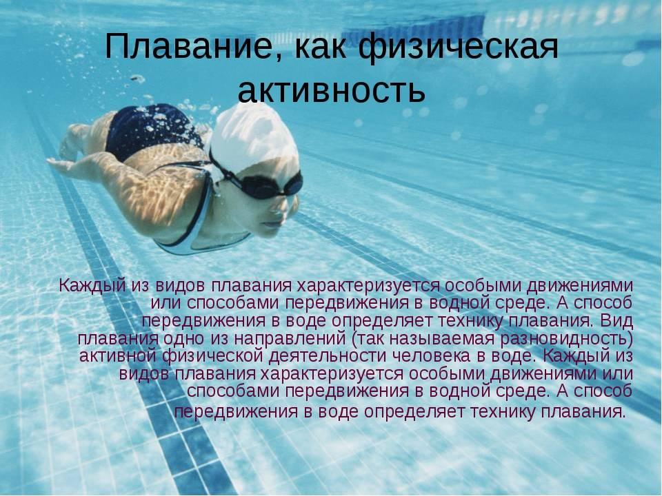 Внимание, ныряем! плавание влияет на умственное развитие ребёнка