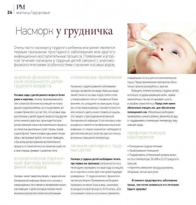 Как лечить испуг у ребенка: заговоры и молитвы, народные средства