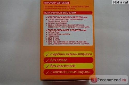 Ибупрофен таблетки — инструкция по применению, дозировки, аналоги, противопоказания — здоровье mail.ru