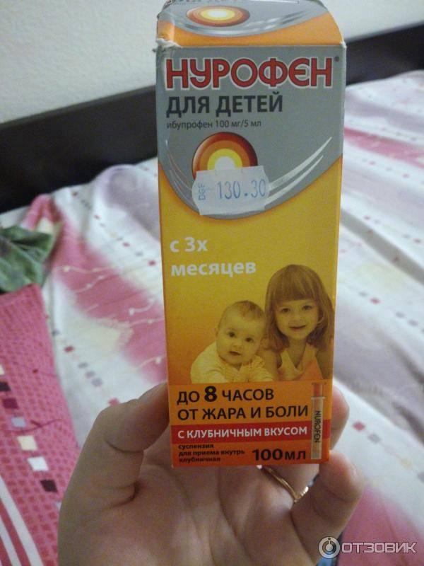 Сироп и свечи нурофен для детей: инструкция по применению, цена, отзывы о детском препарате