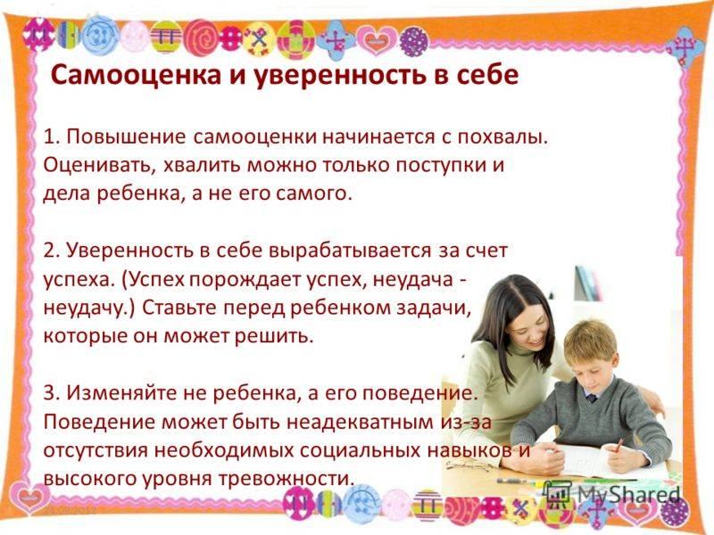 Как воспитать в ребенке уверенность в себе и своих силах